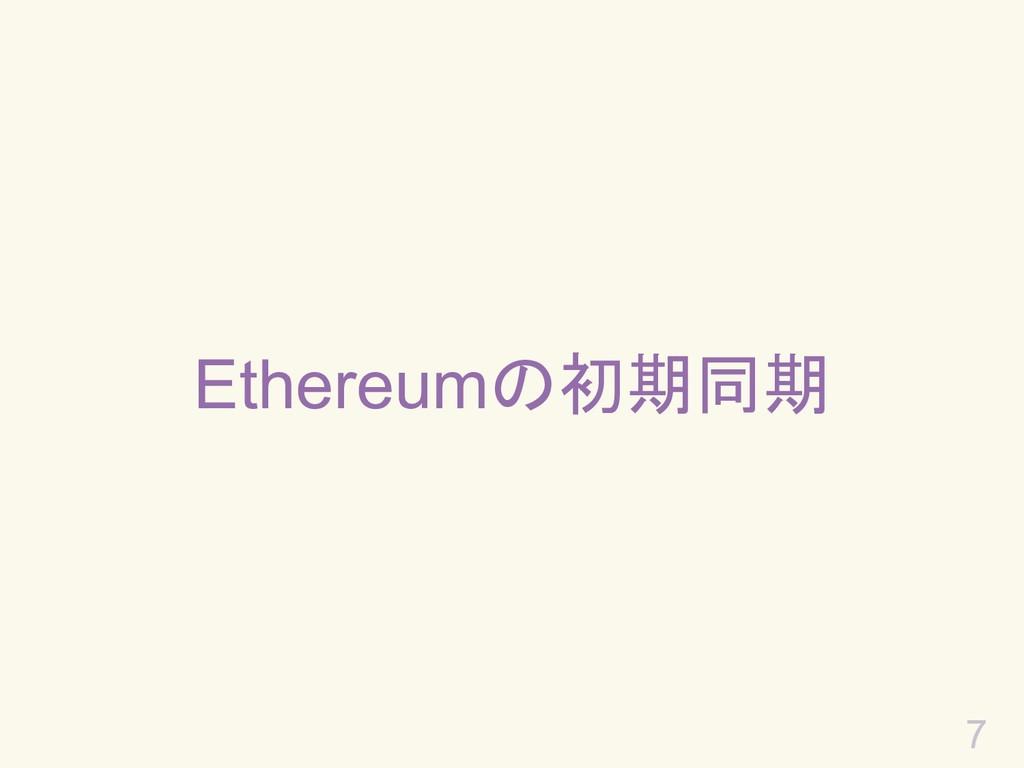 Ethereumの初期同期 7