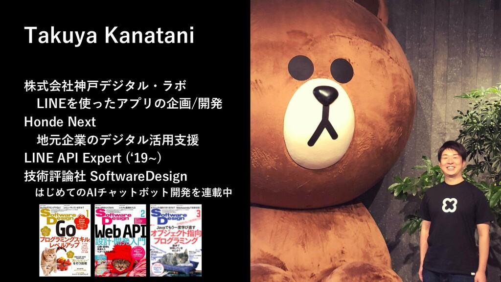 Takuya Kanatani 株式会社神⼾デジタル・ラボ LINEを使ったアプリの企画/開発...