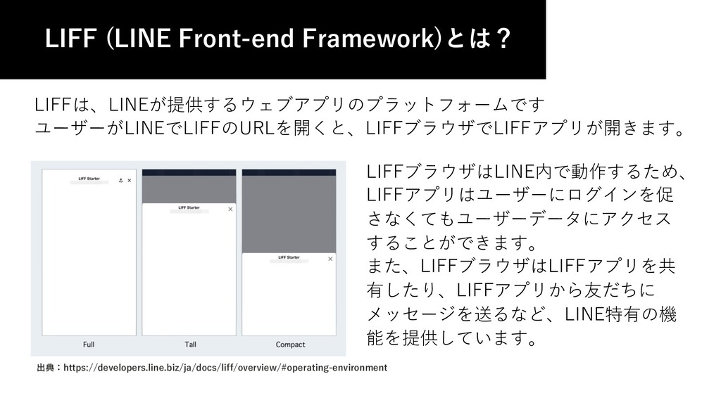 LIFFは、LINEが提供するウェブアプリのプラットフォームです ユーザーがLINEでLIFF...