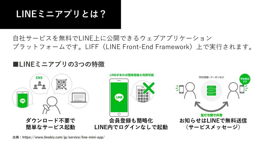 ⾃社サービスを無料でLINE上に公開できるウェブアプリケーション プラットフォームです。LIF...