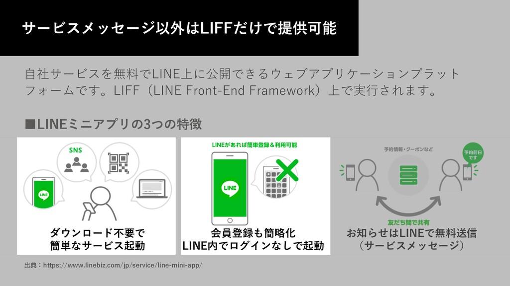 ⾃社サービスを無料でLINE上に公開できるウェブアプリケーションプラット フォームです。LIF...