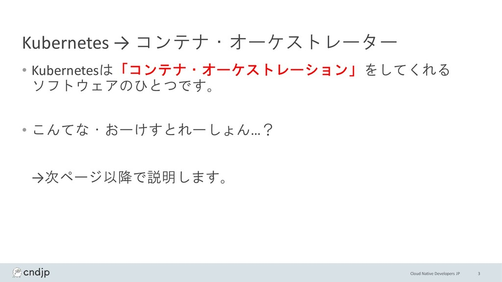 Cloud Native Developers JP Kubernetes → コンテナ・オー...