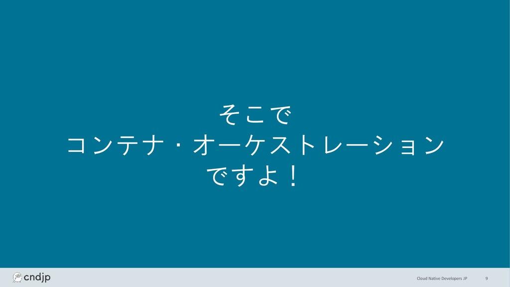 Cloud Native Developers JP そこで コンテナ・オーケストレーション ...