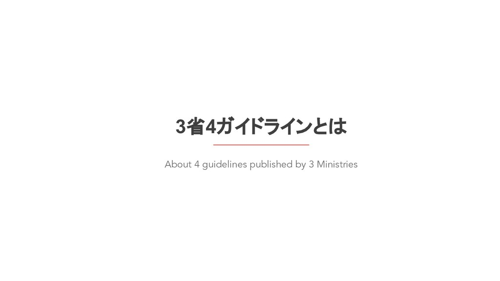 3省4ガイドラインとは About 4 guidelines published by 3 M...