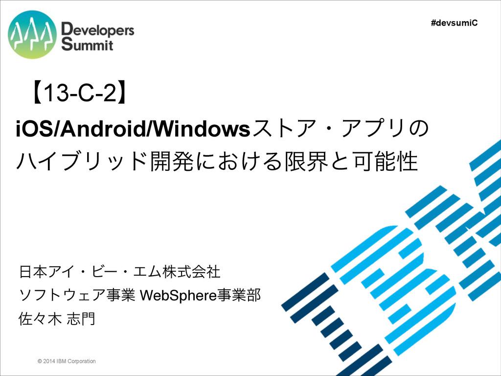 © 2014 IBM Corporation ʲ13-C-2ʳ iOS/Android/Win...