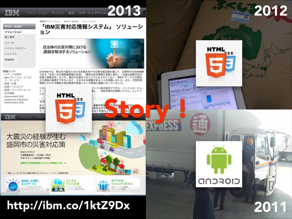 http://ibm.co/1ktZ9Dx 2011 2012 2013 Story !
