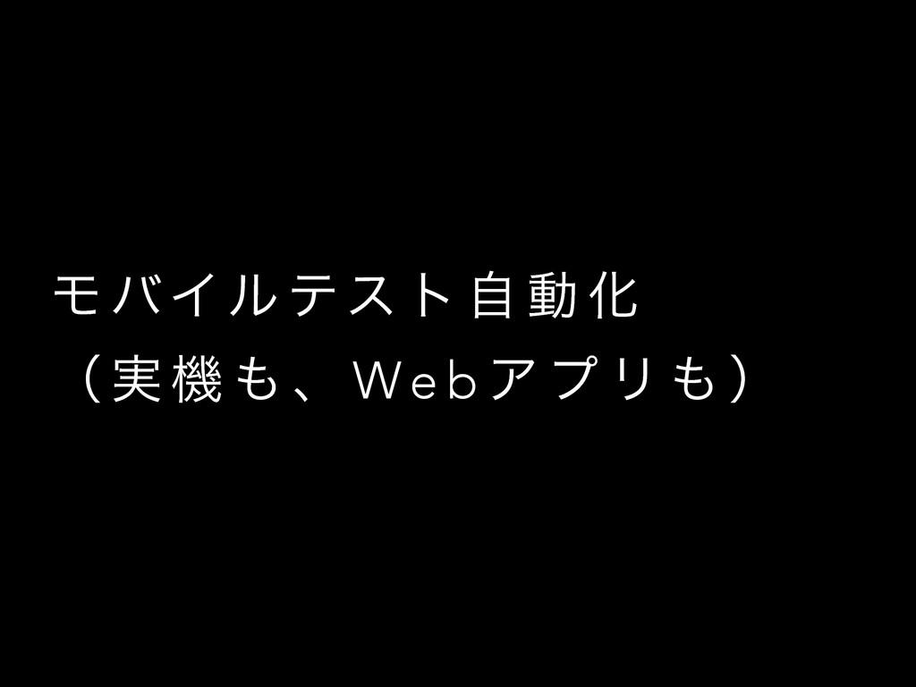 Ϟ όΠϧ ςε τ ࣗ ಈ Խ ʢ ࣮ ػ  ɺ We b Ξ ϓ Ϧ  ʣ