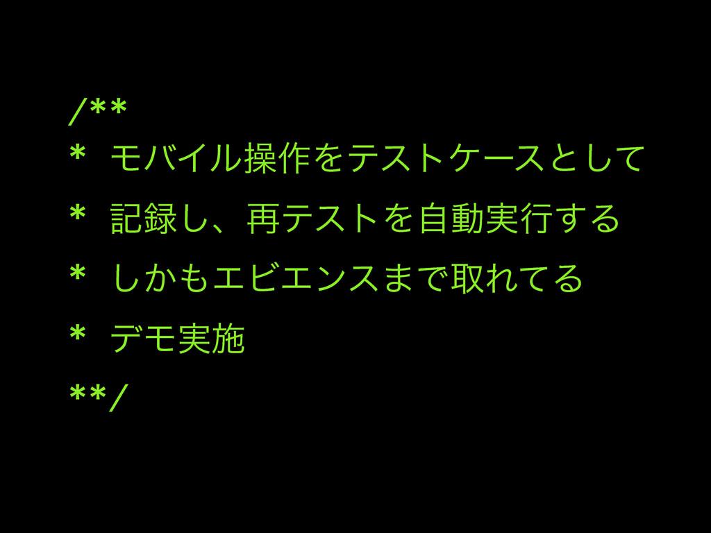 /** * ϞόΠϧૢ࡞Λςετέʔεͱͯ͠ * ه͠ɺ࠶ςετΛࣗಈ࣮ߦ͢Δ * ͔͠Τ...