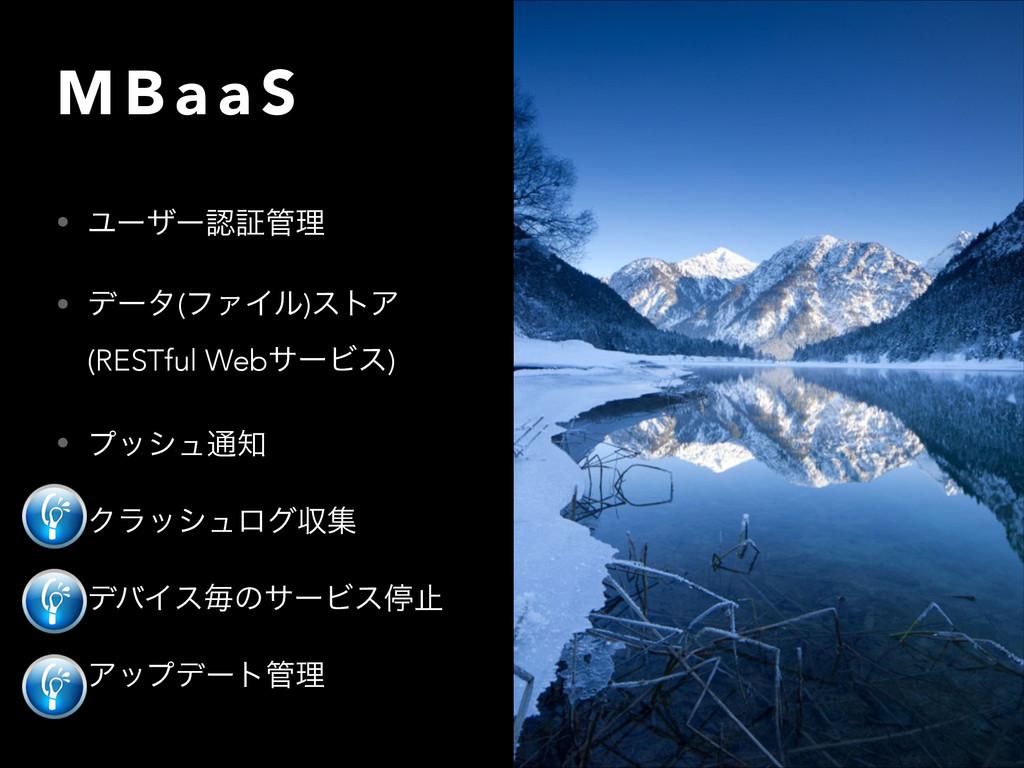 M B a a S • Ϣʔβʔূཧ • σʔλ(ϑΝΠϧ)ετΞ (RESTful We...