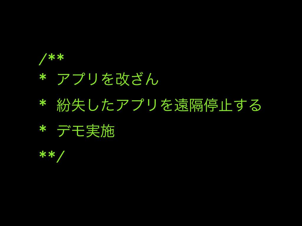 /** * ΞϓϦΛվ͟Μ * ฆࣦͨ͠ΞϓϦΛԕִఀࢭ͢Δ * σϞ࣮ࢪ **/
