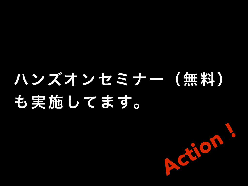 ϋϯζΦϯηϛφʔʢແྉʣ  ࣮ ࢪ ͯ͠ · ͢ɻ Action !