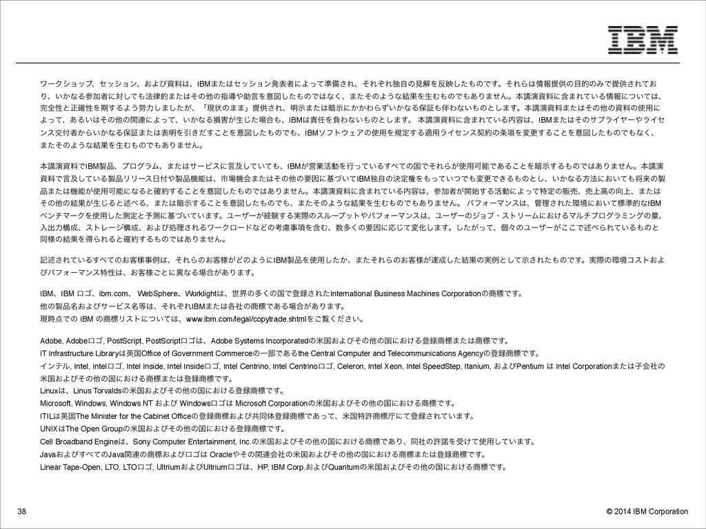 © 2014 IBM Corporation 38 ! ϫʔΫγϣοϓɺηογϣϯɺ͓Αͼྉ...