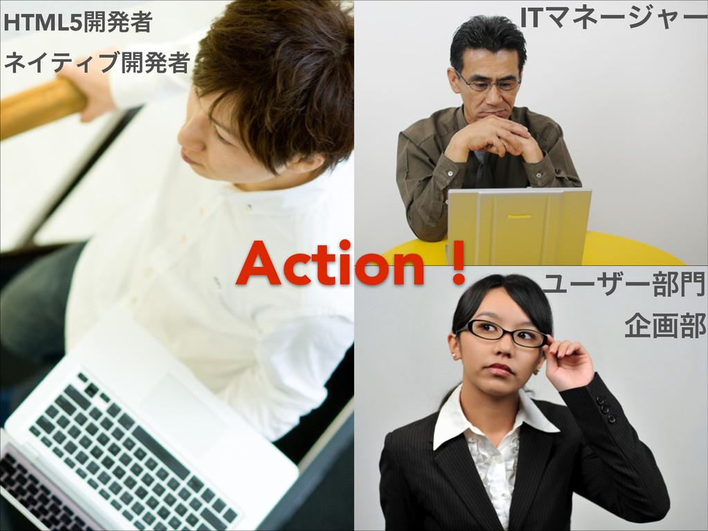 ITϚωʔδϟʔ HTML5։ൃऀ ωΠςΟϒ։ൃऀ Ϣʔβʔ෦ اը෦ Action !