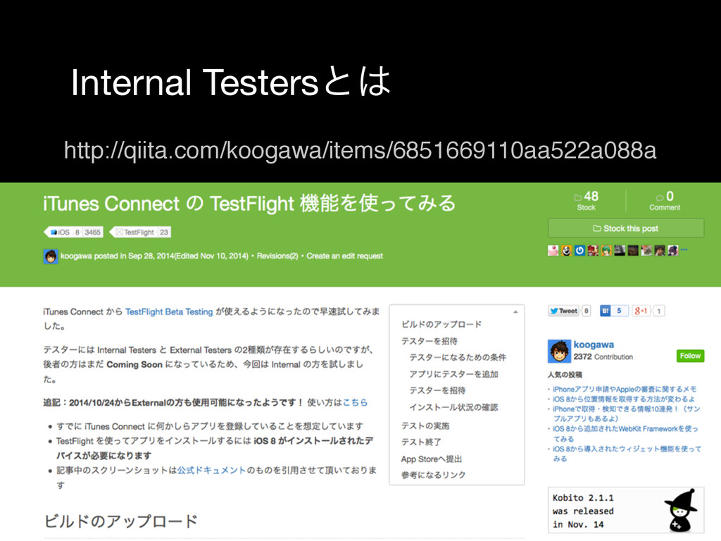 Internal Testersͱ http://qiita.com/koogawa/ite...