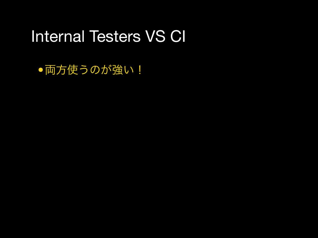Internal Testers VS CI •྆ํ͏ͷ͕ڧ͍ʂ