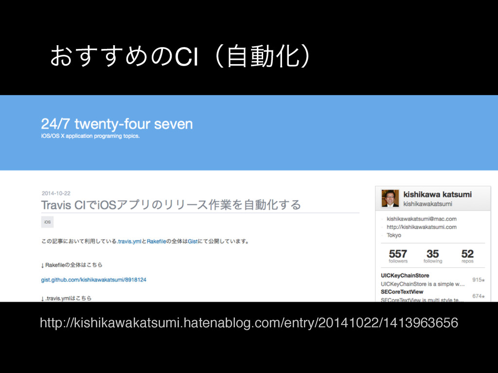 ͓͢͢ΊͷCIʢࣗಈԽʣ http://kishikawakatsumi.hatenablog...