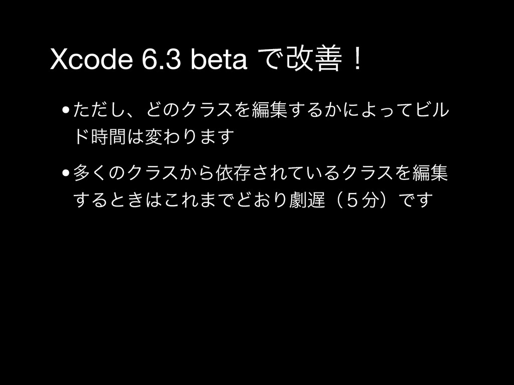 Xcode 6.3 beta Ͱվળʂ •ͨͩ͠ɺͲͷΫϥεΛฤू͢Δ͔ʹΑͬͯϏϧ υؒ...