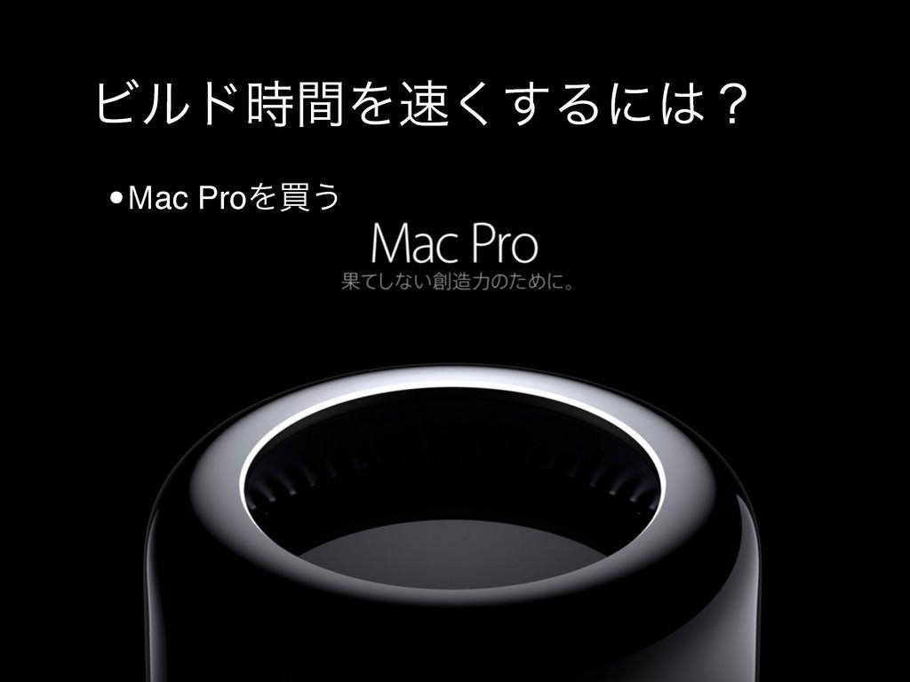ϏϧυؒΛ͘͢Δʹʁ •Mac ProΛങ͏