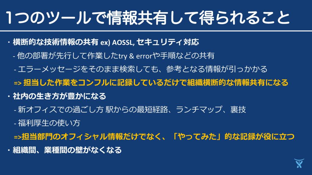 ͭͷπʔϧͰใڞ༗ͯ͠ಘΒΕΔ͜ͱ ・横断的な技術情報の共有 ex) AOSSL, セキュ...
