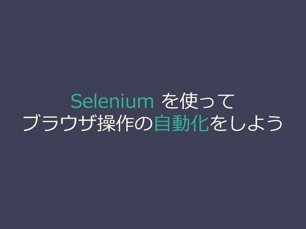 Selenium を使って ブラウザ操作の自動化をしよう