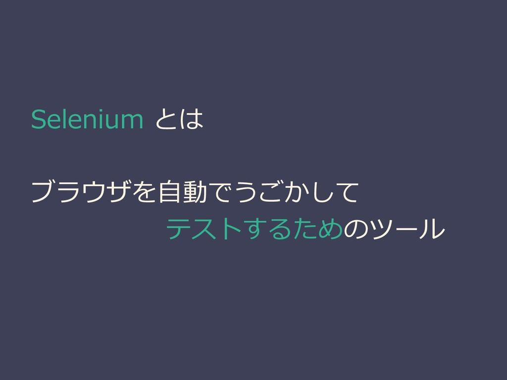 Selenium とは ブラウザを自動でうごかして テストするためのツール