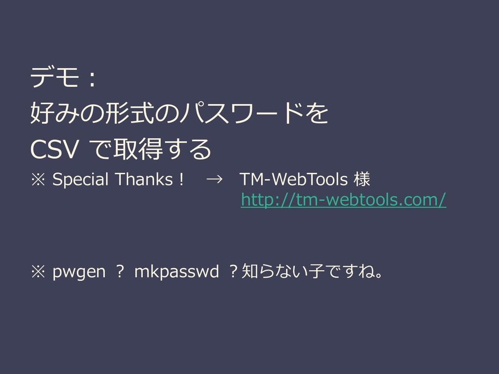 デモ: 好みの形式のパスワードを CSV で取得する ※ Special Thanks! → ...