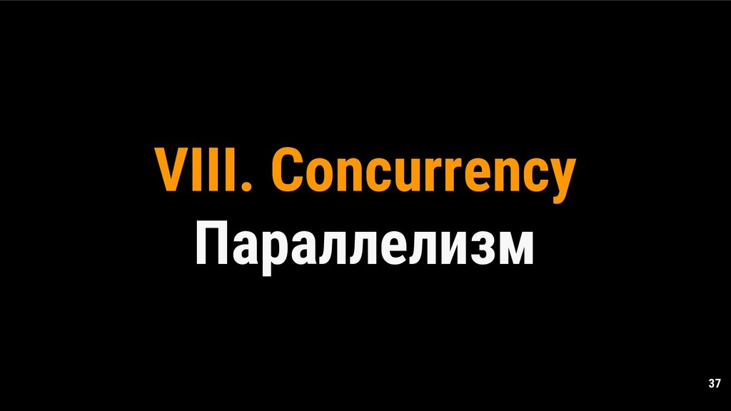 37 VIII. Concurrency Параллелизм