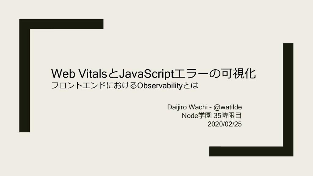 Daijiro Wachi - @watilde Node学園 35時限⽬ 2020/02/2...