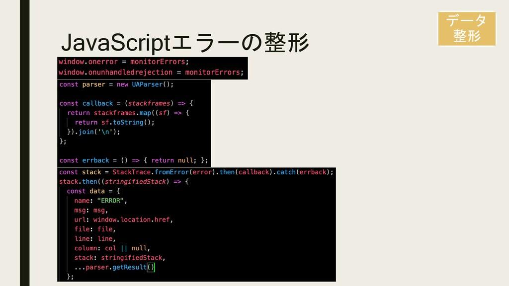 JavaScriptエラーの整形 データ 整形