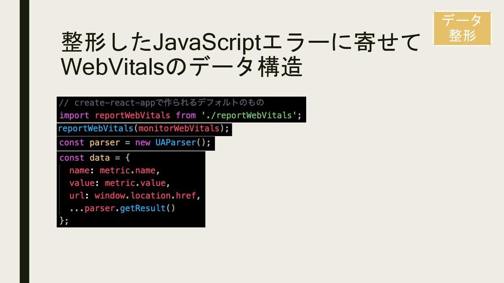 整形したJavaScriptエラーに寄せて WebVitalsのデータ構造 データ 整形
