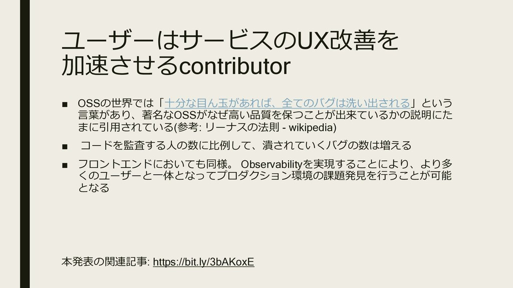 ユーザーはサービスのUX改善を 加速させるcontributor ■ OSSの世界では「⼗分な...