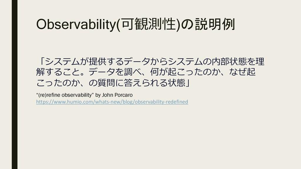 Observability(可観測性)の説明例 「システムが提供するデータからシステムの内部状...