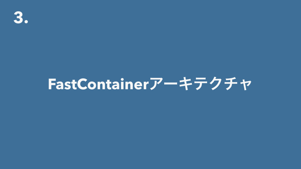 3. FastContainerΞʔΩςΫνϟ