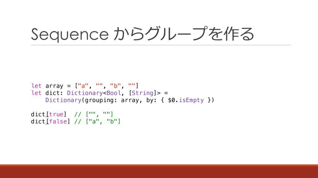 """Sequence からグループを作る let array = [""""a"""", """""""", """"b"""", """"..."""