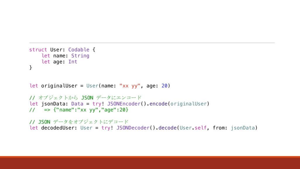 struct User: Codable { let name: String let age...
