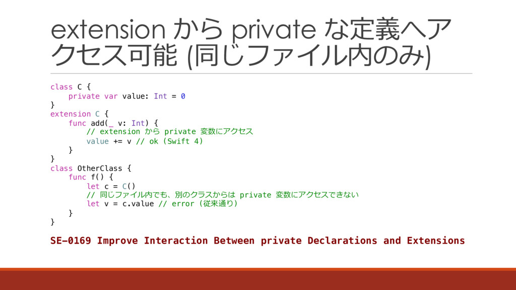 extension から private な定義へア クセス可能 (同じファイル内のみ) SE...