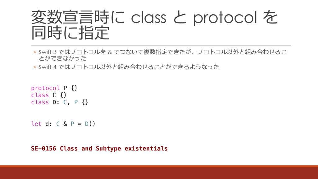 変数宣⾔時に class と protocol を 同時に指定 ◦ Swift 3 ではプロト...