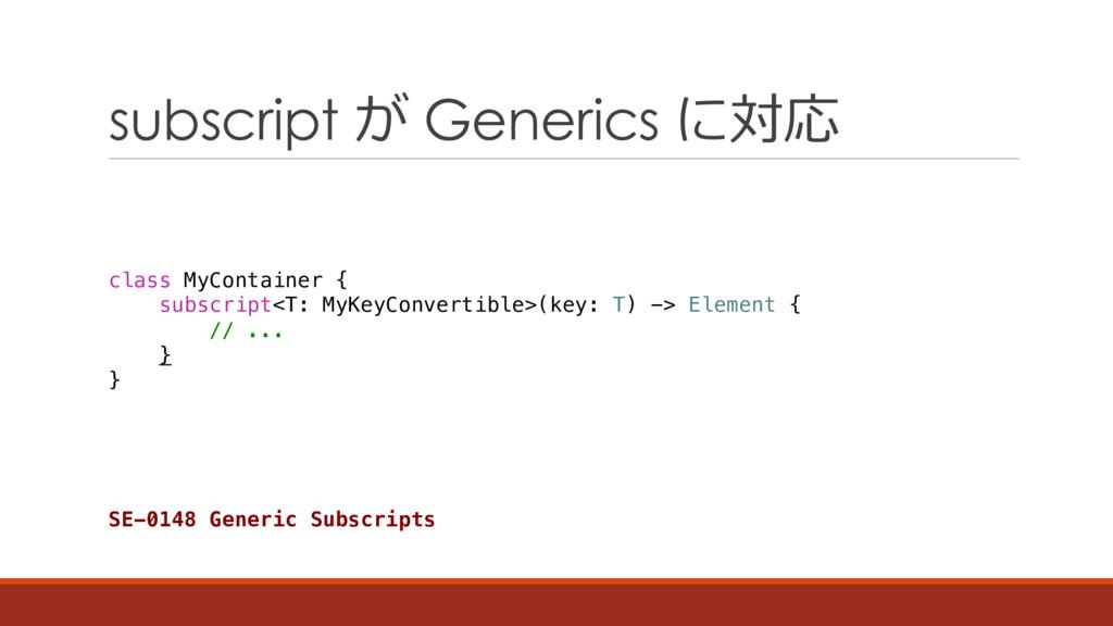 subscript が Generics に対応 class MyContainer { su...