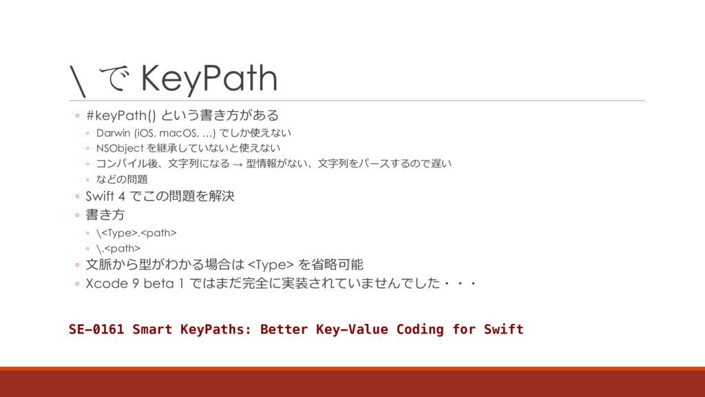⧵ で KeyPath ◦ #keyPath() という書き⽅がある ◦ Darwin (iO...