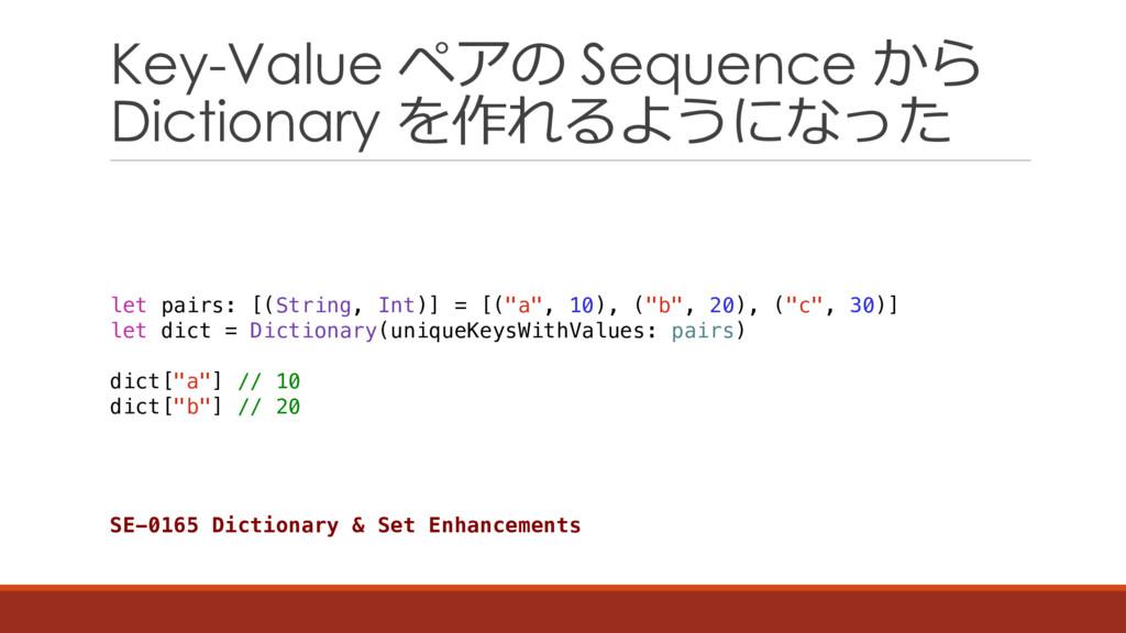 Key-Value ペアの Sequence から Dictionary を作れるようになった...