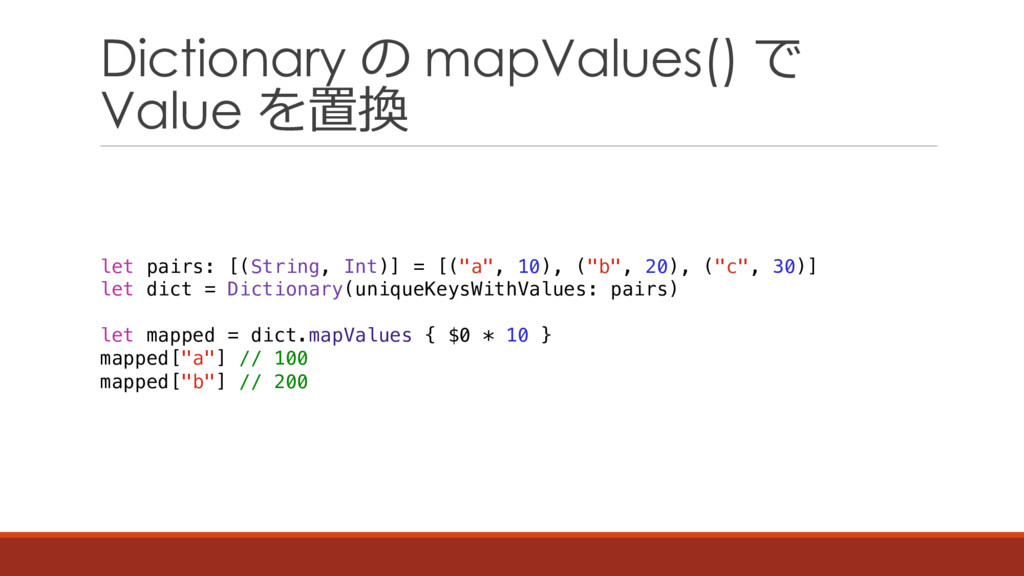 Dictionary の mapValues() で Value を置換 let pairs:...