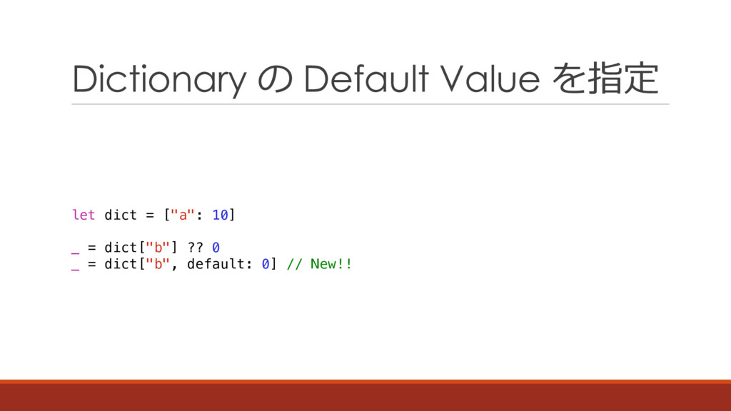 """Dictionary の Default Value を指定 let dict = [""""a"""":..."""