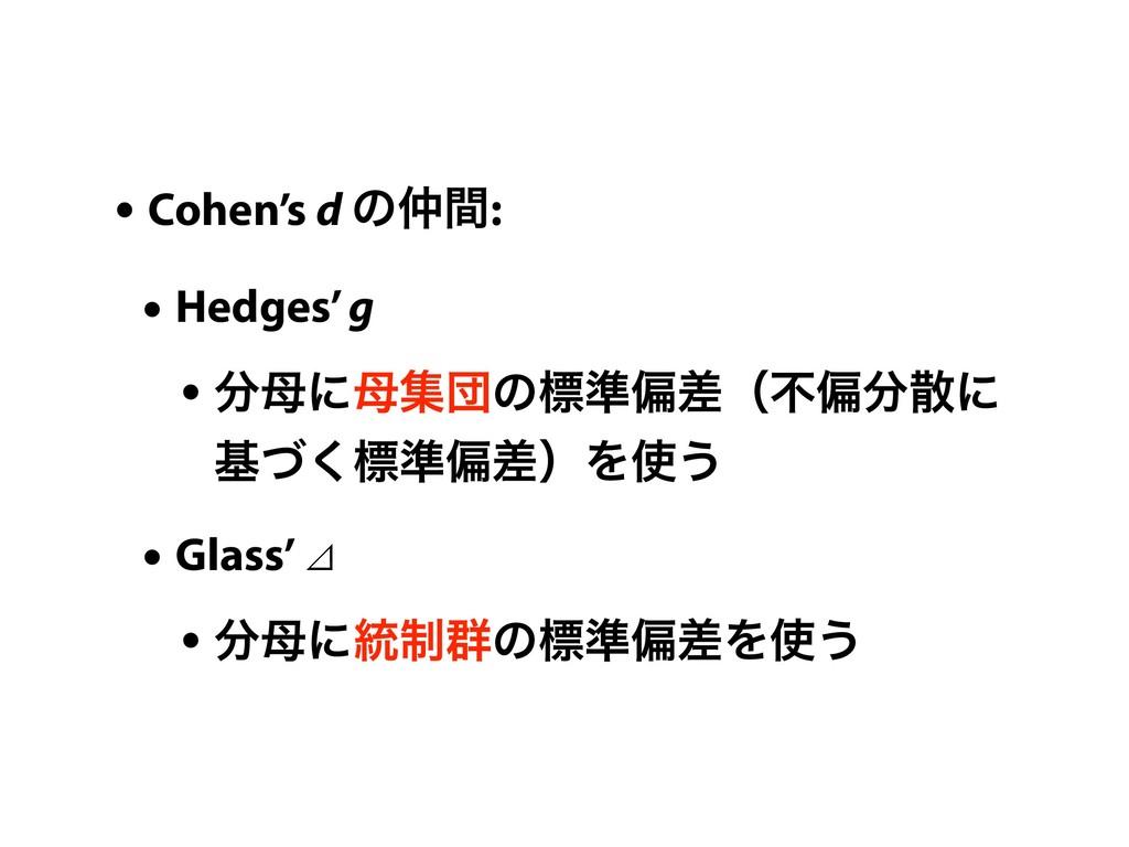 • Cohen's d ͷؒ: • Hedges' g • ʹूஂͷඪ४ภࠩʢෆภ...