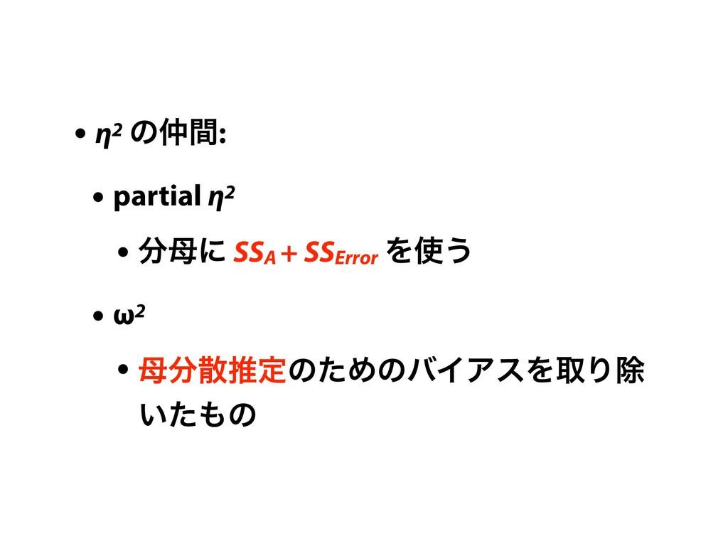 • η2 ͷؒ: • partial η2 • ʹ SSA + SSError Λ͏ ...