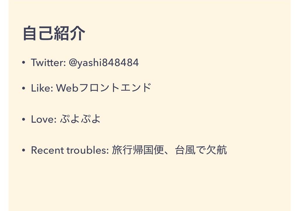 ࣗݾհ • Twitter: @yashi848484 • Like: WebϑϩϯτΤϯυ...