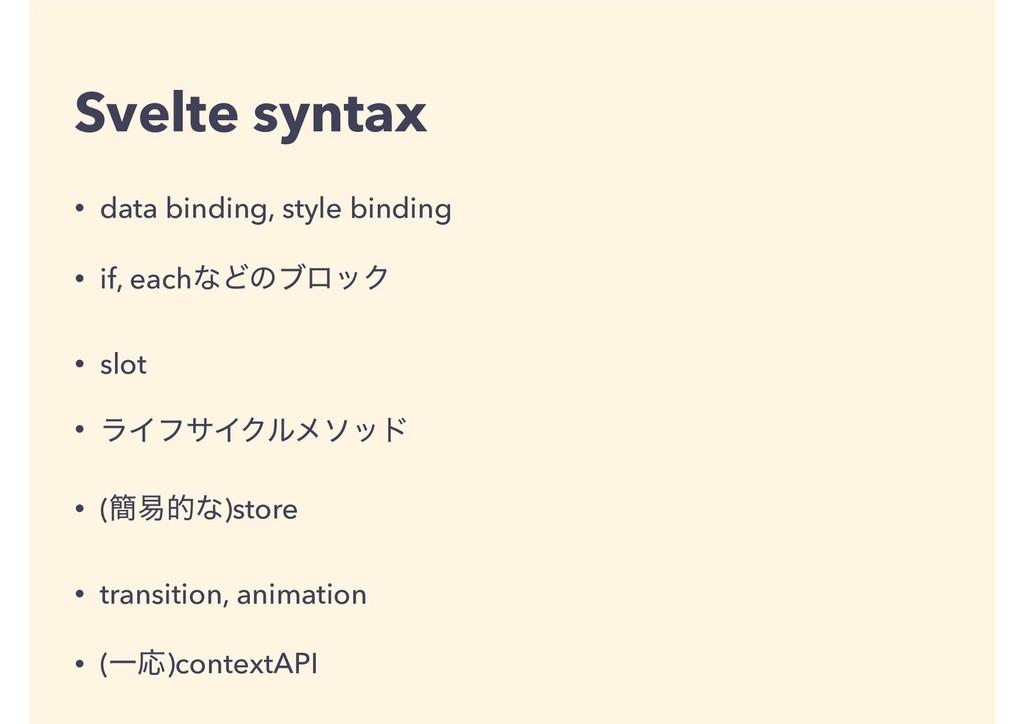 Svelte syntax • data binding, style binding • i...