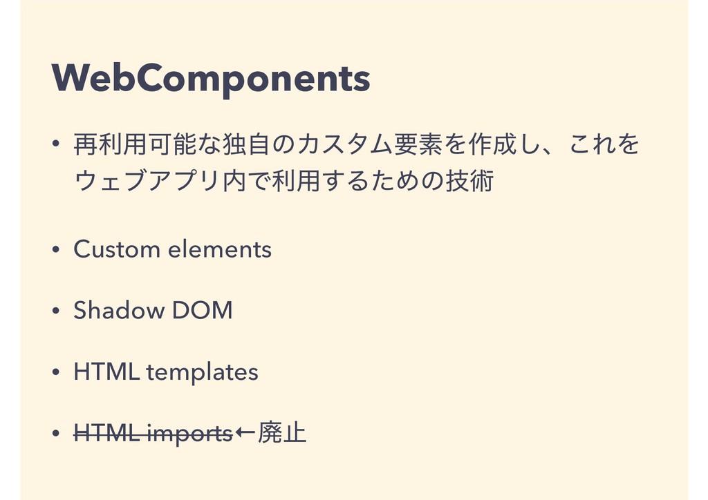 WebComponents • ࠶ར༻ՄͳಠࣗͷΧελϜཁૉΛ࡞͠ɺ͜ΕΛ ΣϒΞϓϦ...
