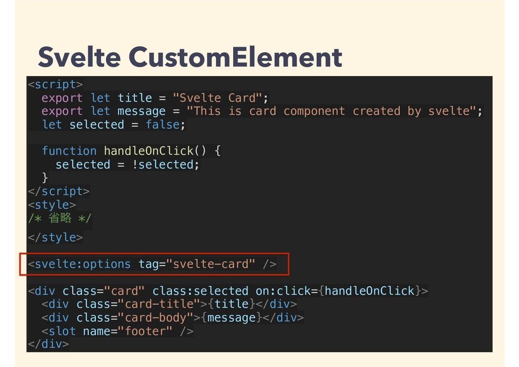"""<script> export let title = """"Svelte Card""""; expo..."""