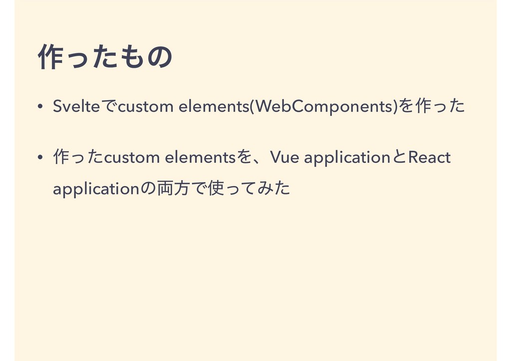 ࡞ͬͨͷ • SvelteͰcustom elements(WebComponents)Λ࡞...