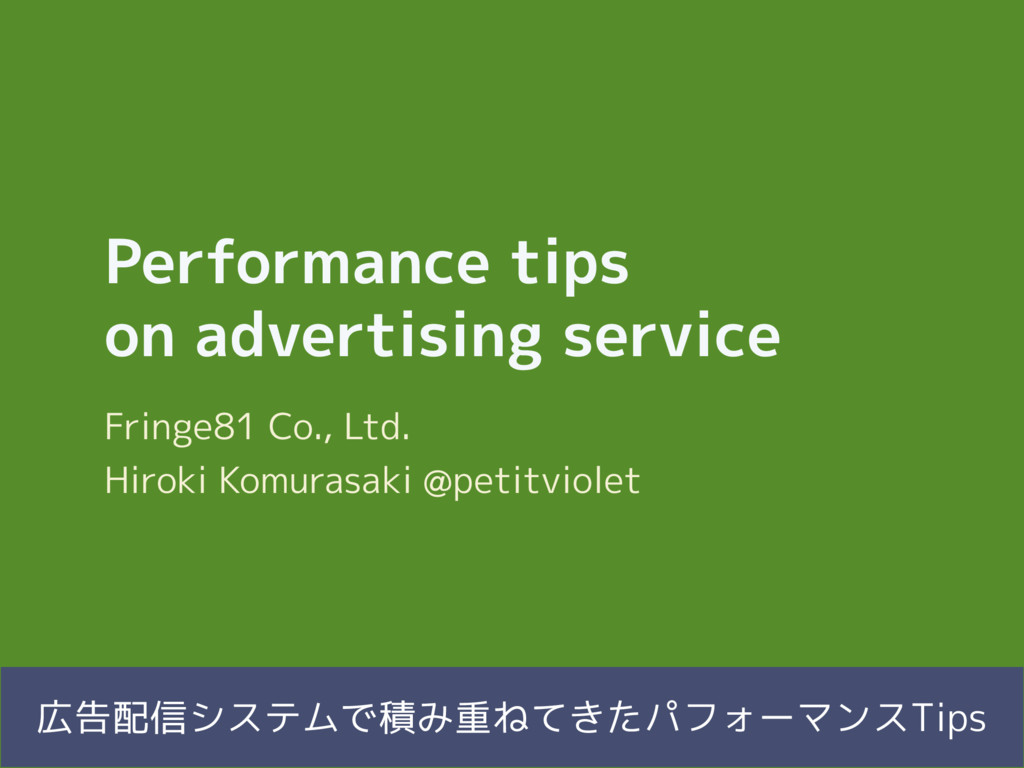 Performance tips on advertising service Fringe8...